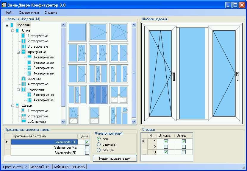 программа для пластиковых окон и дверей